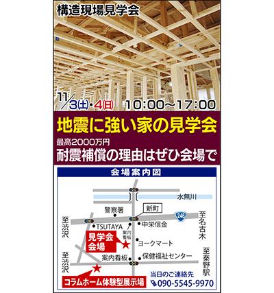 地震に備えた耐震補償付きの家「強家」の構造現場見学会