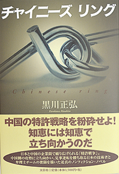 黒川さんが小説出版