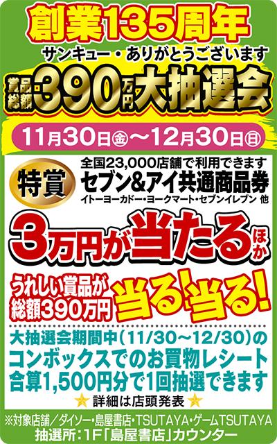 創業135周年感謝祭ファイナル大抽選会!!