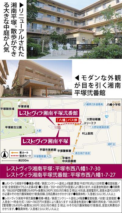 ワタミの介護付有料老人ホーム平塚市で人気の2ホーム