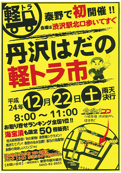 「軽トラ市」を初開催