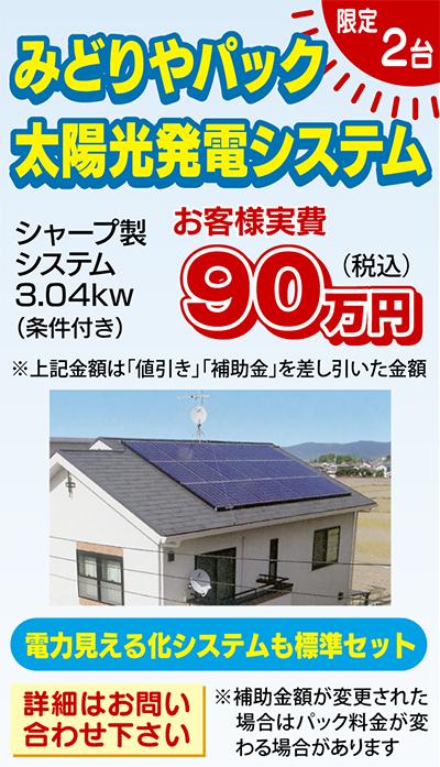 太陽光発電(シャープ製3・04kw)実質90万円