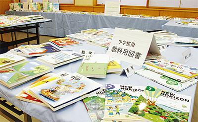 小中学校の教科書を展示
