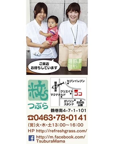 米と雑穀の店オープン