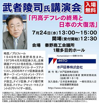 「日本大復活」を語る