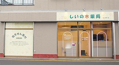 12月4日に新規オープン