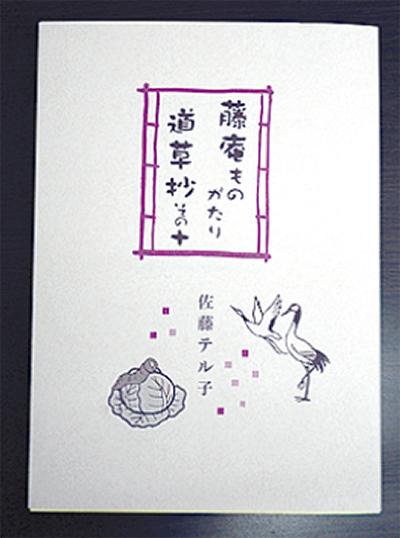 道草抄10巻目を刊行