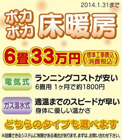 ポカポカ「床暖房」6畳33万円