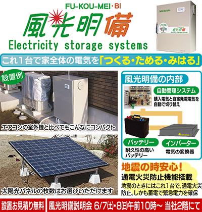 電気の備えとエコな生活