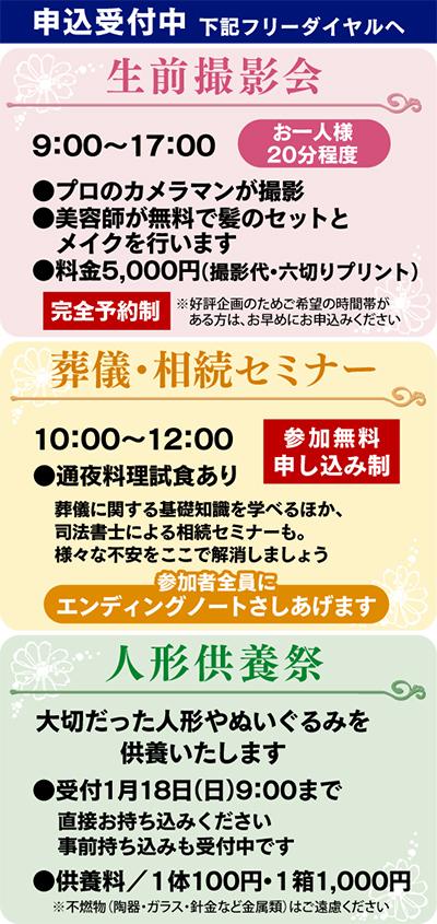 撮影会・セミナー・人形供養祭