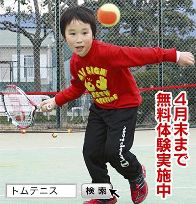テニスで運動力UP