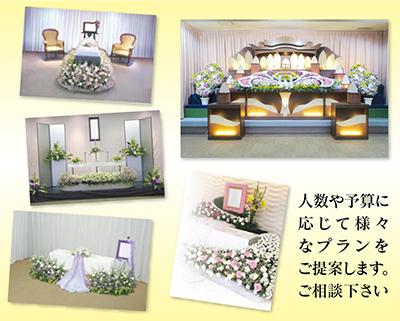 ご希望に沿った葬儀プランを提案