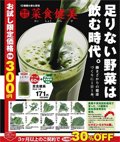 """""""ビンで飲む""""新感覚の青汁"""