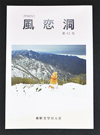 「風恋洞」43号を発行