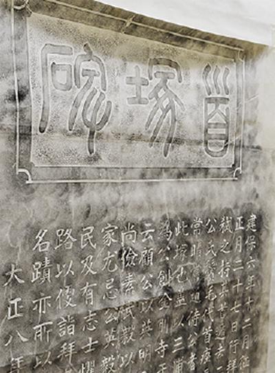 郷土の石碑拓本展