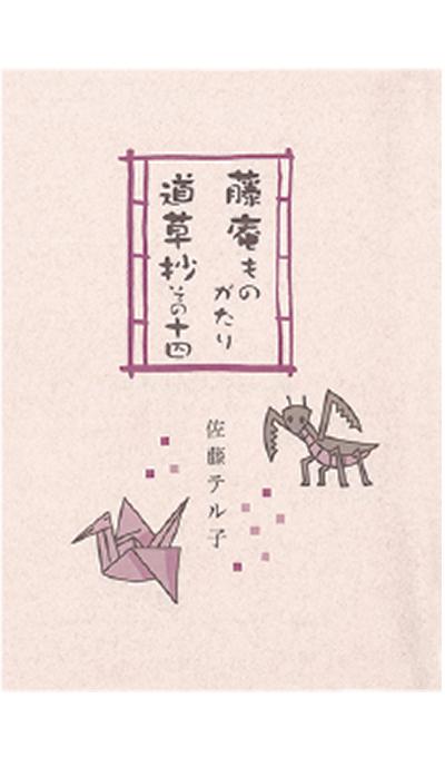 童話集14作目を刊行