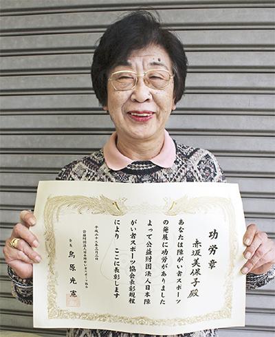 赤坂美保子さん 協会功労章