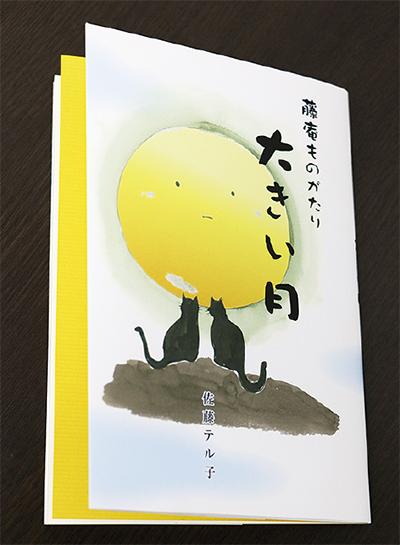 絵付きの童話集を刊行