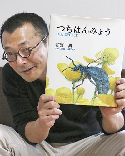 虫の生で伝える命の奇跡