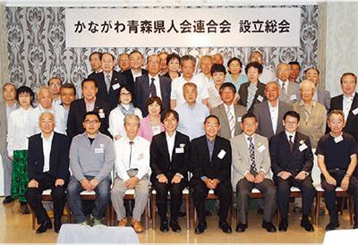 青森県人会連合会が設立