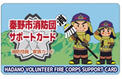 消防団サポート店を募集