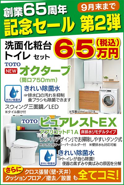 トイレ洗面台セット65万円