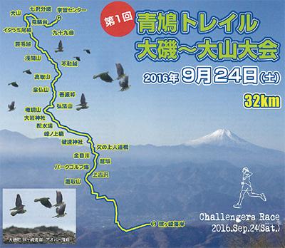 「青鳩トレイル」初開催