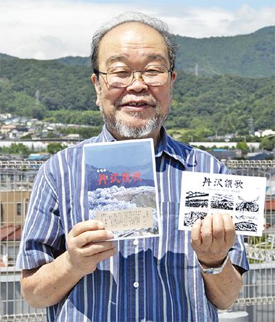 『丹沢讃歌』DVDに