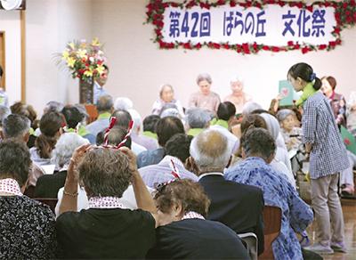 敬老の日の文化祭
