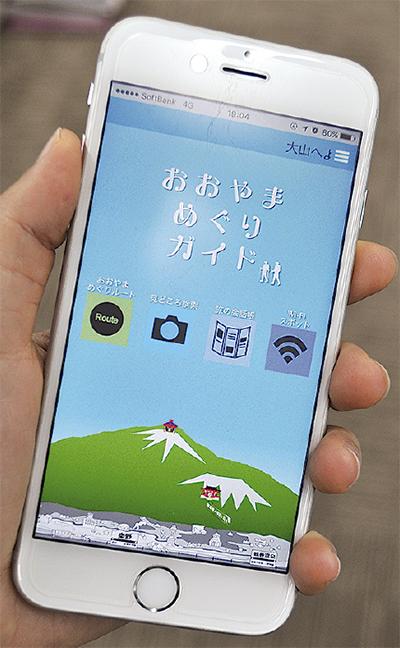 大山観光アプリを公開