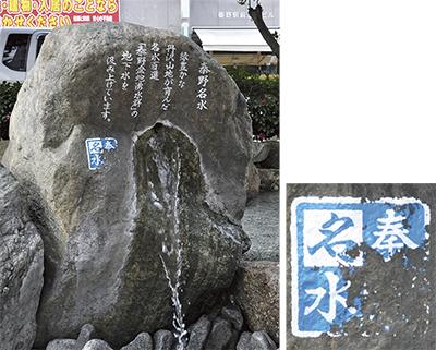「秦野名水」ロゴ削られる