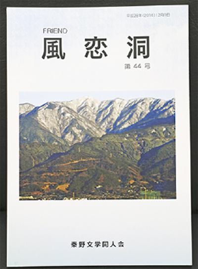 「風恋洞」44号を発行