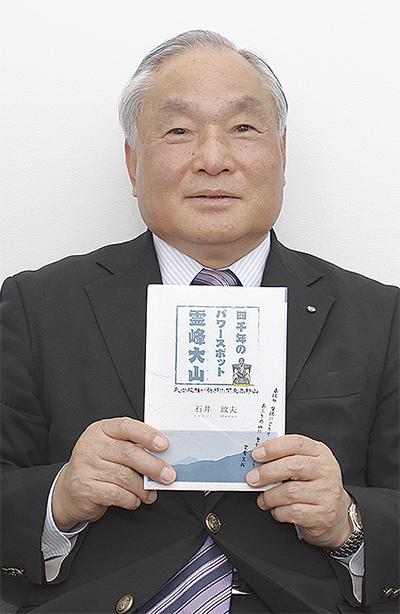 「霊峰大山」発行