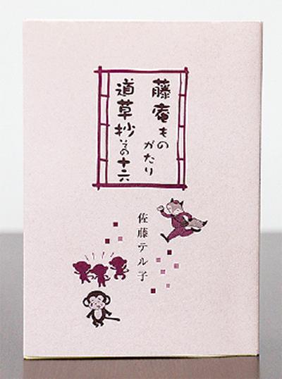 童話集16冊目を刊行