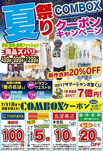 夏だ。夏得の「夏祭りだよ」COMBOX