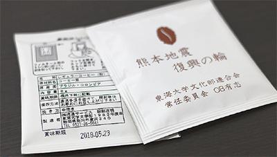 熊本の学生へコーヒー贈る