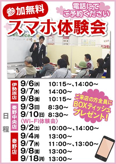 スマホ利用料月々280円!?