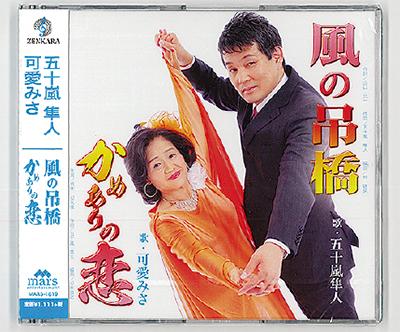 五十嵐さん 「風の吊橋」CD化 | ...