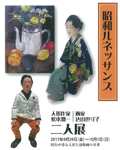 創作人形と油彩のコラボ