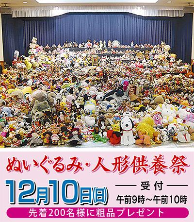 ぬいぐるみ・人形供養祭