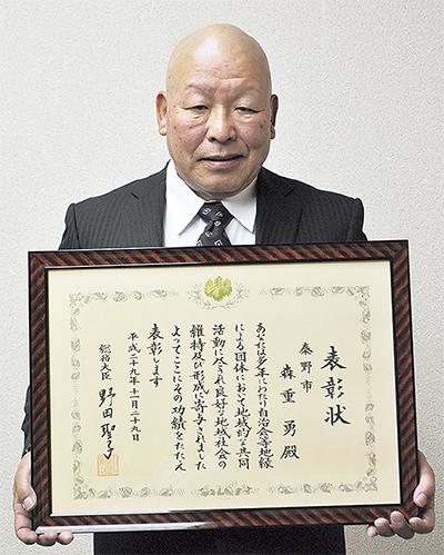 森重さんが総務大臣表彰