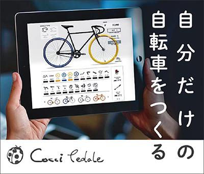 自転車の「いいね割」