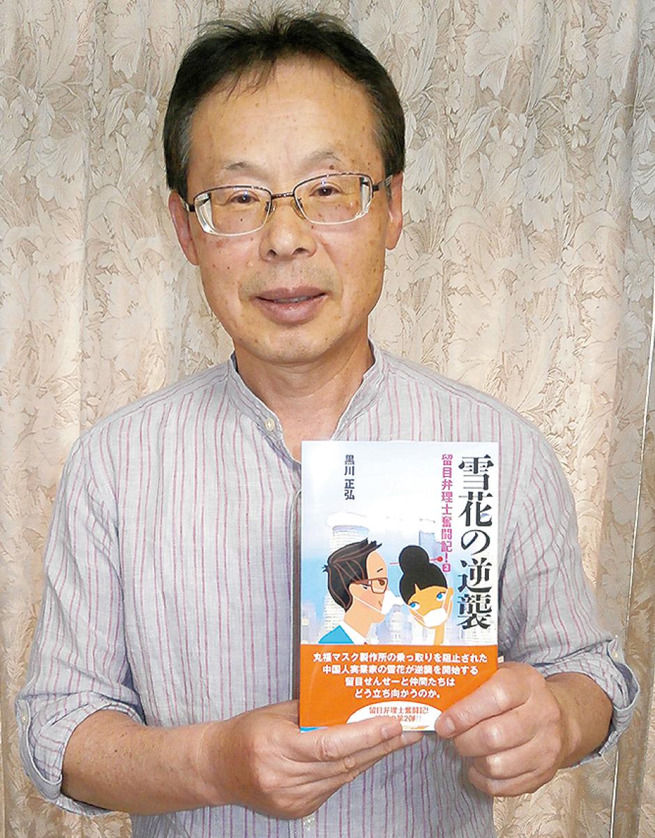 「特許」奮闘物語続編を出版