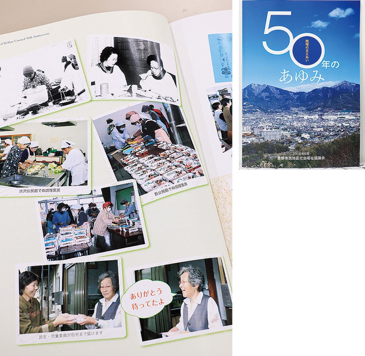 西地区社協が50周年