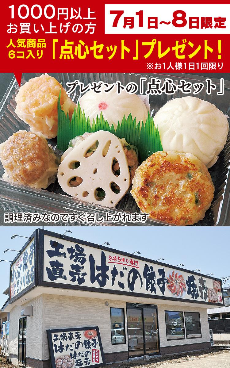 7月1日「菖蒲庵」移転オープン