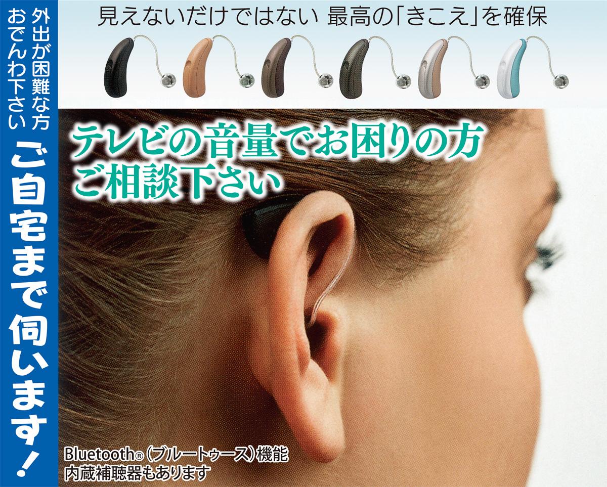 補聴器で生活が変わる‼