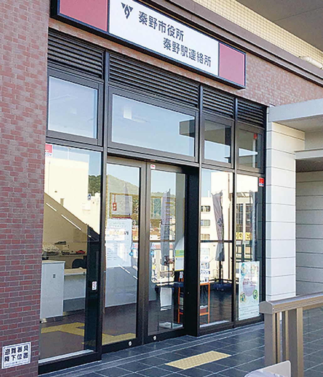 秦野駅北口に移転オープン