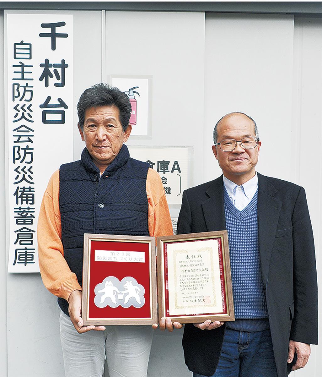 千村台自主防災会の望月さん(左)と原田さん(右)
