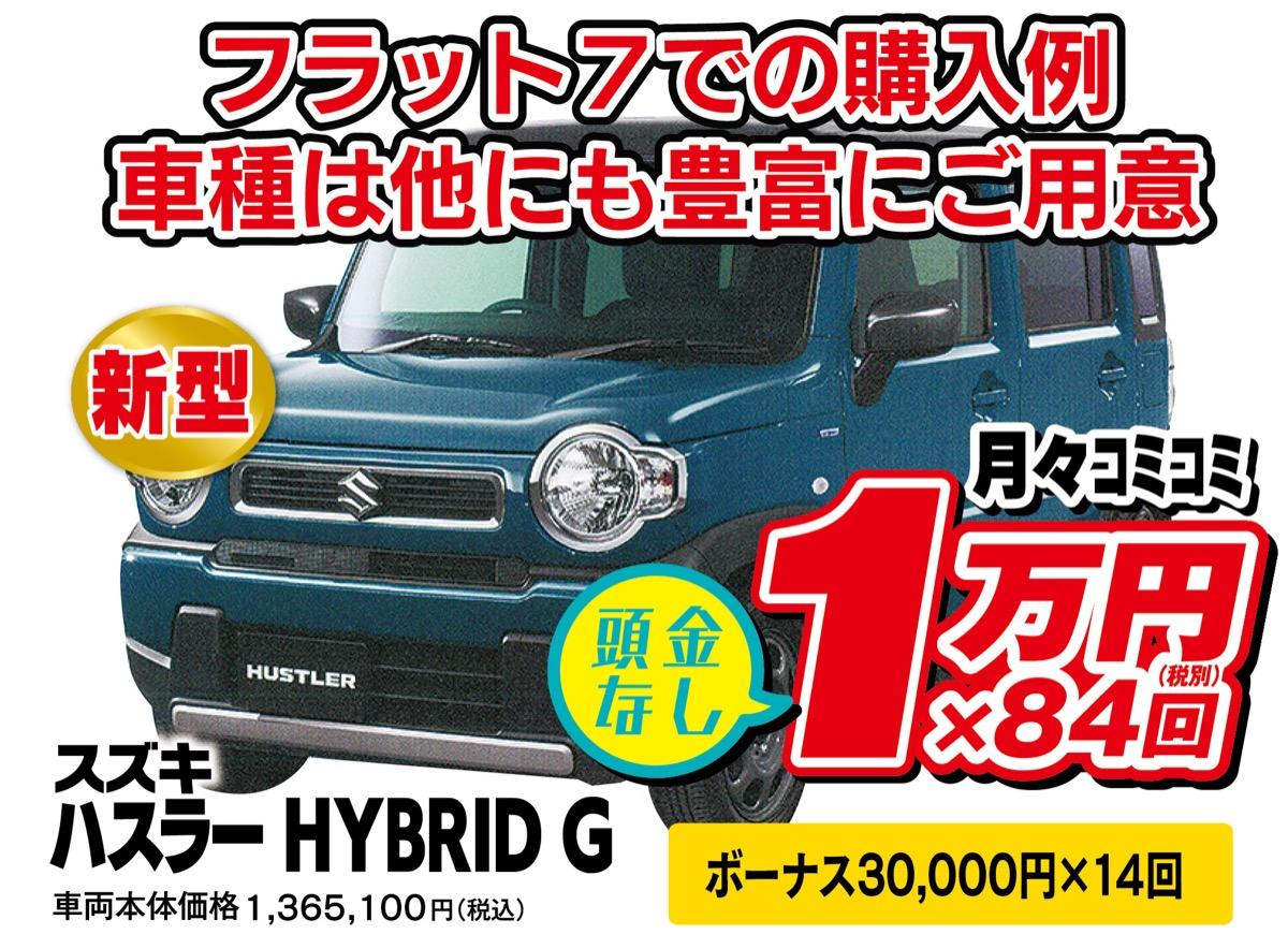新車 価格 自動車 軽