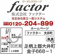 http://www.townnews.co.jp/0610/images/fac_tenmei_0803.jpg